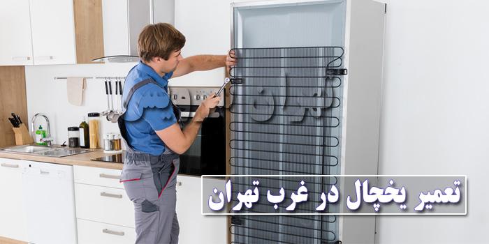 تعمیر یخچال در غرب تهران