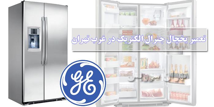 تعمیر یخچال جنرال الکتریک غرب تهران