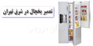 تعمیر یخچال در شرق تهران