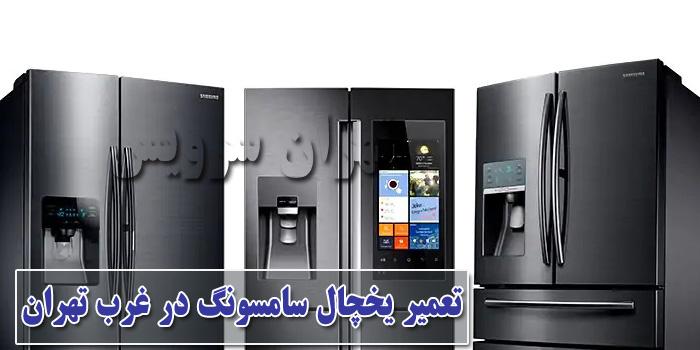 تعمیر یخچال سامسونگ غرب تهران