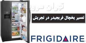 تعمیر یخچال فریجیدر در تجریش