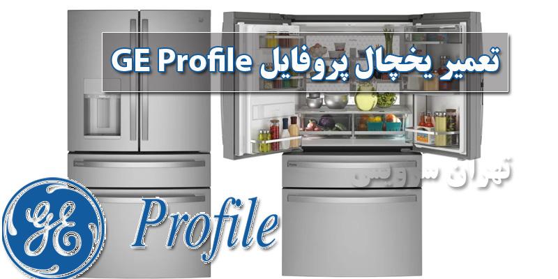 تعمیر یخچال پروفایل GE Profile