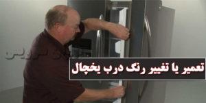 تعمیر رنگ یخچال   تغییر رنگ درب یخچال