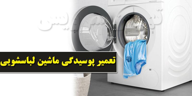 تعمیر پوسیدگی ماشین لباسشویی