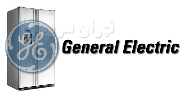 نمایندگی یخچال جنرال الکتریک