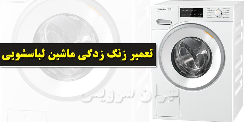 تعمیر زنگ زدگی ماشین لباسشویی